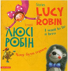 Історії Люсі Робін