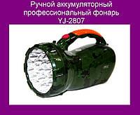 Ручной аккумуляторный профессиональный фонарь YJ-2807!Опт