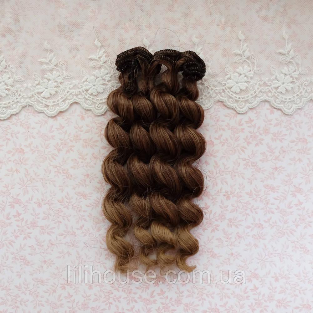 Волосы для кукол кудри в трессах, омбре пепел темно-русый - 15 см