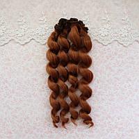 Волосы для кукол кудри в трессах, светлый янтарь - 15 см