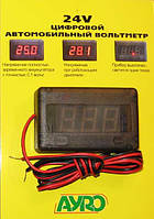 Вольтметр автомобильный 24V AYRO красный дисплей + кнопка вкл/выкл