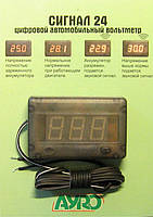 Вольтметр с сигналом 24V AYRO красный дисплей, кнопка вкл/выкл