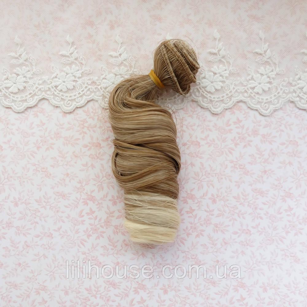 Волосы для кукол локоны волны в трессах,  омбре пепельно русый  - 15 см
