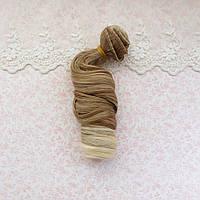 Волосы для Кукол Трессы Локоны Омбре ПЕПЕЛЬНО-РУСЫЙ 15 см