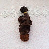 Волосы для кукол локоны волны в трессах,  омбре каштановый  - 15 см