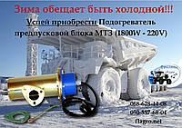 Подогреватель предпусковой блока МТЗ (1800W - 220V) ПРИБАЛТ
