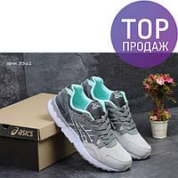 Женские кроссовки Asics Gel-Lyte, серые с мятой / кроссовки женские Асикс Гель Лайт, замшевые, удобные