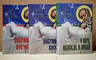 Избранные беседы. Избранные поучения. О вере, надежде и любви, в 3-х томах. Святитель Иоанн Златоуст