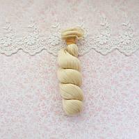 Волосы для кукол локоны в трессах,  блонд - 15 см