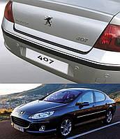 Накладка заднего бампера Peugeot 407 2004-2011 , фото 1