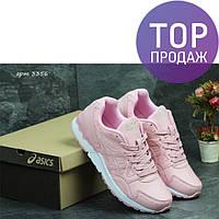 Женские кроссовки Asics Gel-Lyte, розового цвета / кроссовки женские Асикс Гель Лайт, пресс кожа, стильные
