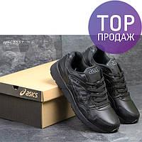 Женские кроссовки Asics Gel-Lyte, черного цвета / кроссовки женские Асикс Гель Лайт, пресс кожа, стильные