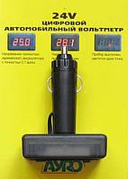 Вольтметр в прикуриватель 24V AYRO красный дисплей, кнопка вкл/выкл