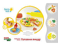 "Набор для детского творчества ""Готовим Пиццу"", Genio kids"