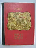 Сахаров А., Троицкий С. Живые голоса истории (б/у)., фото 1