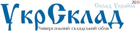 Лицензия УкрСклад Про