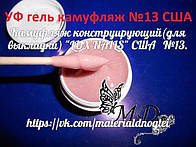 """Камуфляж конструирующий """"LUX NAILS"""""""