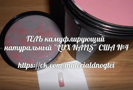 """ГЕЛЬ камуфлирующий натуральный """"LUX NAILS"""""""