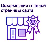 Оформление главной страницы сайта на портале Prom.ua