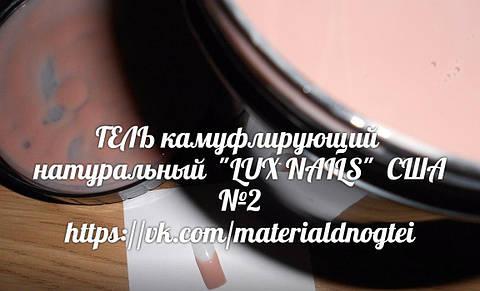 """ГЕЛЬ камуфлирующий натуральный """"LUX NAILS"""" США №2."""