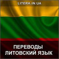 Переводы с литовского языка любой сложности