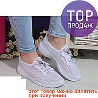 Женские белые кроссовки, сетка, очень легкие / кроссовки женские с сеткой, удобные, хит лета 2017