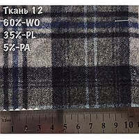 Ткань шерсть костюмная серо-голубая в клетку