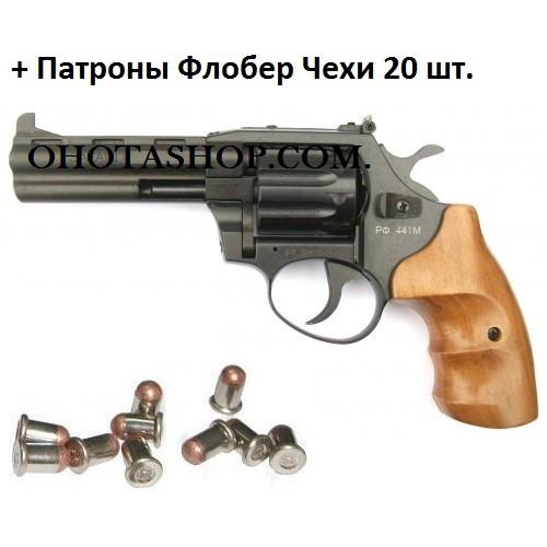 Револьвер ЛАТЭК Safari РФ-441М (Бук) + Патроны Флобер Чехи 20 шт.