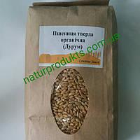 Пшеница для проращивания твердых сортов (Дурум), ОРГАНИКА, 1 КГ