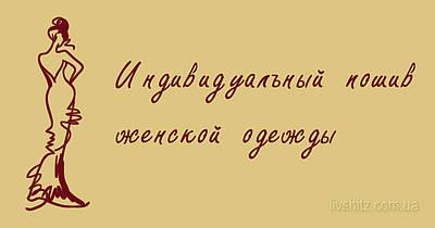Индивидуальный пошив женской одежды в Киеве Украине. Женская одежда ... c8a6aab7485