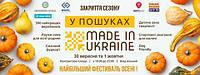 Галстуки и бабочки от «Major Style» на закрытии сезона фестиваля «У пошуках Made in Ukraine»