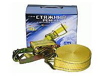 "Стяжка вантажу 5Т.ST-212-10 YL 50мм х 10м (color box) ТМ""УКРАЇНА"""