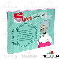 "Шоколадный набор ""Супер бабушка"" (20 шоколадок)"