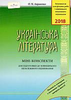 Українська література, міні-конспекти для підготовки для ЗНО 2018 р., Авраменко О. М.