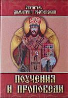 Поучения и проповеди в 3 частях. Святитель Дмитрий Ростовский