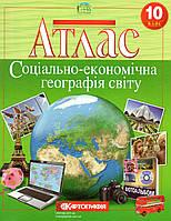 Атлас для 10-11 класів.  Соціально-економічна географія світу. (вид: Картографія)