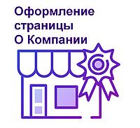 """Оформление страницы """"О компании"""" сайта на портале Prom.ua"""