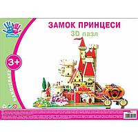 Пазлы 3D 950911 Замок принцессы