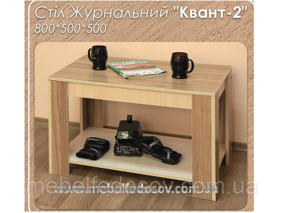 Стол журнальный Квант 2 (Континент) 800х500х550мм