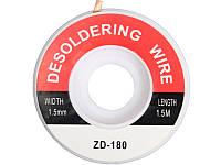Оплетка для выпайки медная ZD-180 1.5м, ширина 1.5мм