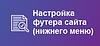Настройка футера (нижнего меню) сайта на Prom.ua