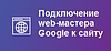 Подключение инструментов Web-мастера Google к сайту на Prom.ua