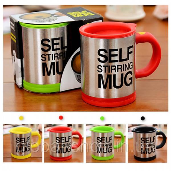 Кружка чашка мешалка миксер на батарейках Self stirring mug