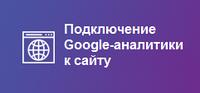 Подключение Google-аналитики к сайту на Prom.ua