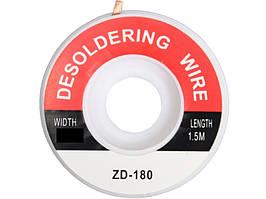 Оплетка для выпайки медная ZD-180 1,5м, ширина 0,5мм