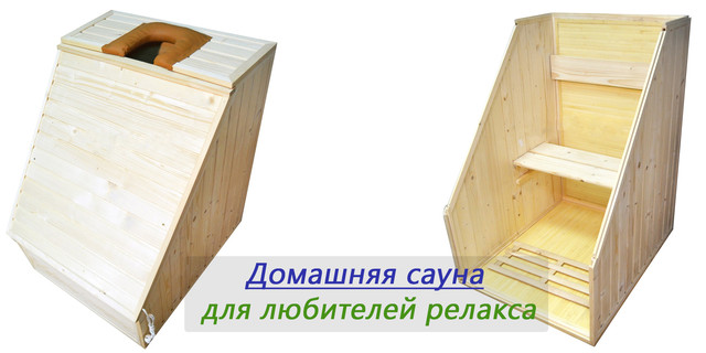 инфракрасная сауна украина