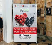 Компания «Еврокул» на Западноукраинском  ягодном  конгрессе в Тернополе