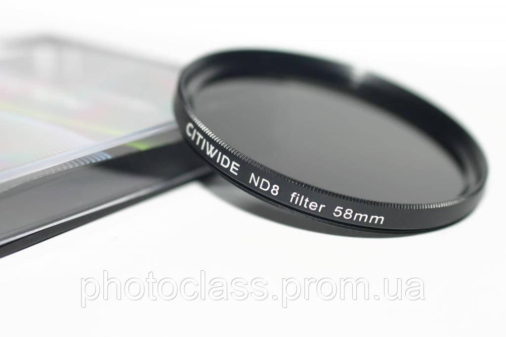 Нейтрально-серый светофильтр CITIWIDE 58 мм ND8