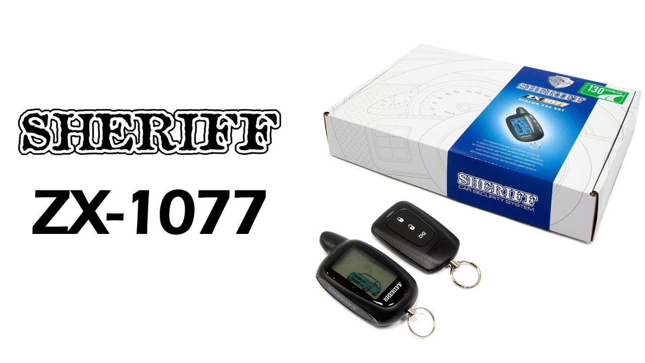 Автосигнализация Sheriff ZX-1077 без сирены