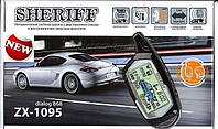 Автосигнализация Sheriff ZX-1095 PRO без сирены, фото 1